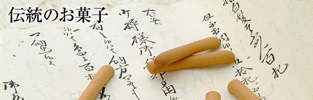 土佐(高知)伝統のお菓子。【高知の土産 老舗和洋菓子店 菓匠西川屋老舗】