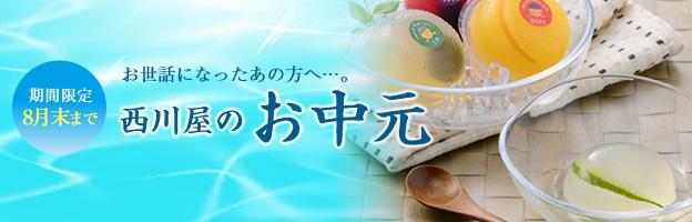 西川屋のお中元(土佐の天然水ゼリー・土佐の水ようかん 涼風彩菓(四万十川源流水使用)