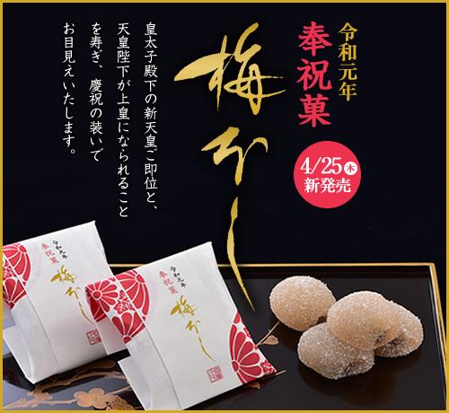 西川屋老舗「奉祝菓 梅不し(ほうしゅくか うめぼし)